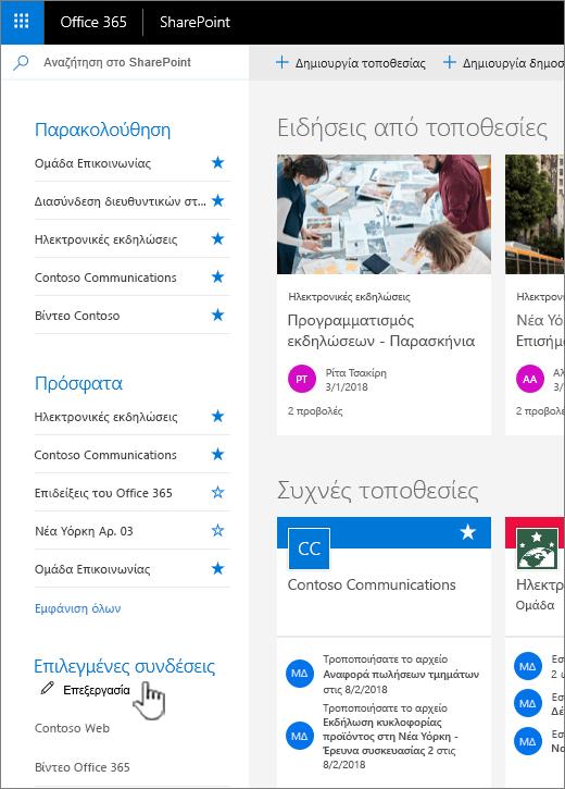 Λίστα συνδέσεων στην αρχική σελίδα του SharePoint online