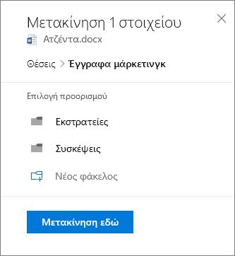 Στιγμιότυπο οθόνης της επιλογής μιας θέσης κατά την αντιγραφή ενός αρχείου στο SharePoint