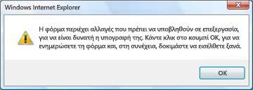 Μήνυμα σχετικά με την επεξεργασία δεδομένων