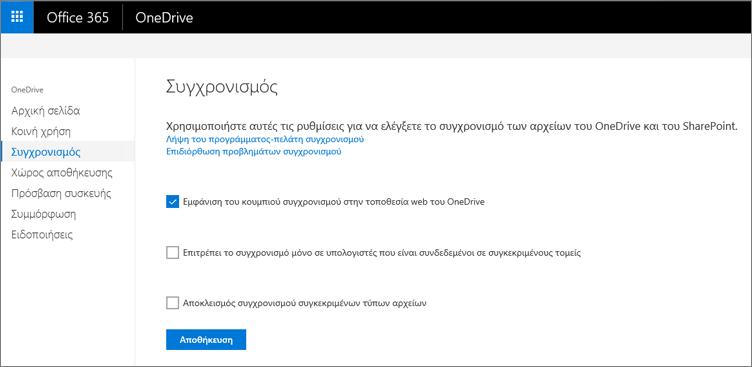 Η καρτέλα συγχρονισμού του κέντρου διαχείρισης του OneDrive