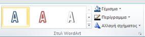 Ομάδα Στυλ WordArt στον Publisher 2010