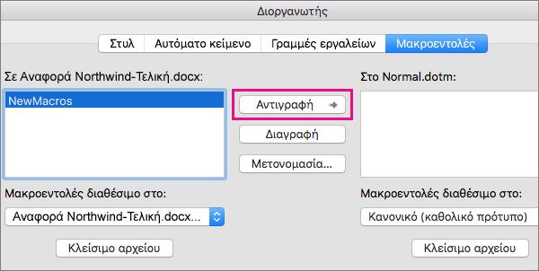 Επιλέξτε μια μακροεντολή σε ένα έγγραφο και, στη συνέχεια, κάντε κλικ στην εντολή Αντιγραφή για να το αντιγράψετε σε ένα επιλεγμένο πρότυπο.