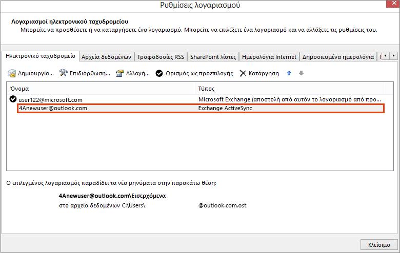 Ρυθμίσεις λογαριασμού του Outlook, Λογαριασμοί ηλεκτρονικού ταχυδρομείου