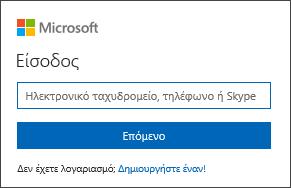 Στιγμιότυπο της σελίδας εισόδου στο λογαριασμό Microsoft