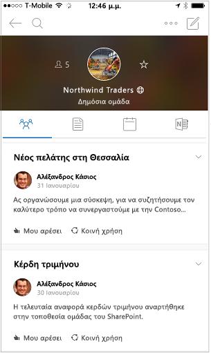 Προβολή συνομιλίας από την εφαρμογή για κινητές συσκευές ομάδες του Outlook