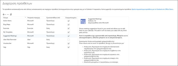 """Στιγμιότυπο οθόνης του παραθύρου """"Διαχείριση πρόσθετων"""" όπου μπορείτε να προσθέσετε ή να καταργήσετε πρόσθετα, να προβάλετε πληροφορίες σχετικά με ένα πρόσθετο και να μεταβείτε στο Office Store για να βρείτε περισσότερα πρόσθετα για το Outlook. Το πρόσθετο """"Προτεινόμενες συσκέψεις"""" είναι επιλεγμένο και εμφανίζονται πληροφορίες για αυτό."""
