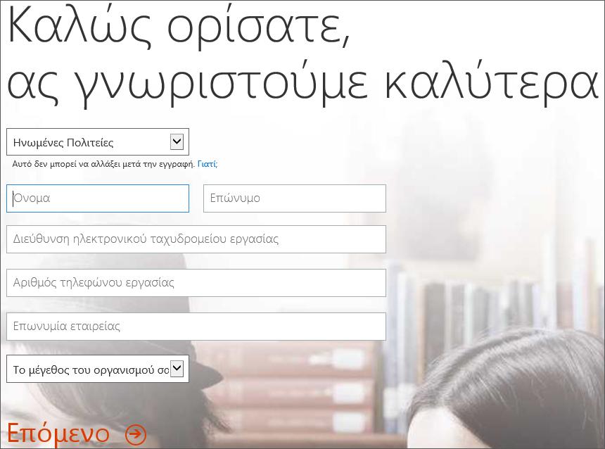 """Εμφανίζει τη σελίδα """"Καλώς ορίσατε, ας γνωριστούμε"""". Εισαγάγετε τις λεπτομέρειες εγγραφής εδώ."""