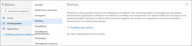 """Στιγμιότυπο οθόνης εμφανίζει τη σελίδα """"κανόνες"""" στην αλληλογραφία στις ρυθμίσεις για το Outlook.com."""