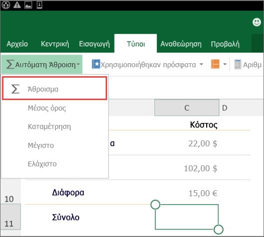 Μενού πρόσβασης στην κορδέλα του Excel για Android