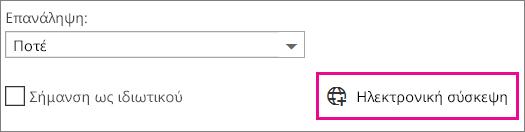 Ηλεκτρονική σύσκεψη στο Outlook Web App