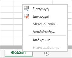 Στο στιγμιότυπο οθόνης εμφανίζεται το μενού που προβάλλεται αφού κάνετε δεξιό κλικ στην καρτέλα ενός φύλλου με τις επιλογές για την εισαγωγή, τη διαγραφή, τη μετονομασία, την αναδιάταξη, την απόκρυψη ή την επανεμφάνιση του φύλλου.