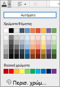 """Αναπτυσσόμενο μενού """"Χρώμα γραμματοσειράς"""" στο OneNote για Mac."""
