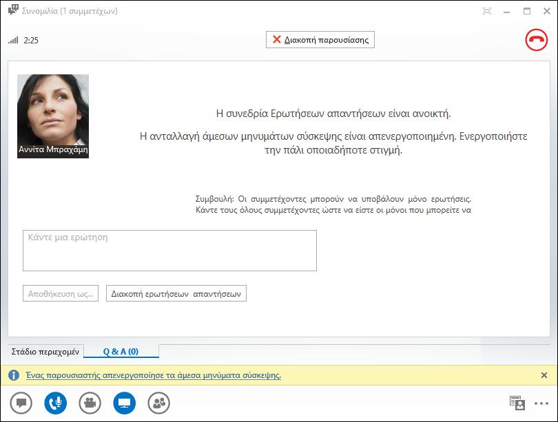 Στιγμιότυπο οθόνης της Διαχείρισης ερωτήσεων/απαντήσεων