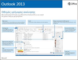 Οδηγός γρήγορης εκκίνησης του Outlook 2013