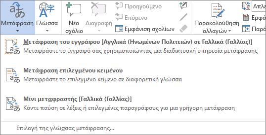 e24830902c9d Μετάφραση κειμένου σε άλλη γλώσσα - Υποστήριξη του Office