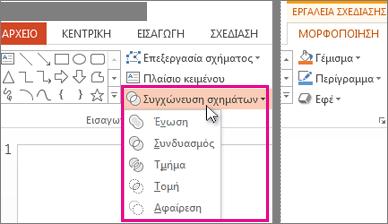 Επιλογές συγχώνευσης σχημάτων στην καρτέλα Εργαλεία σχεδίασης/Μορφοποίηση