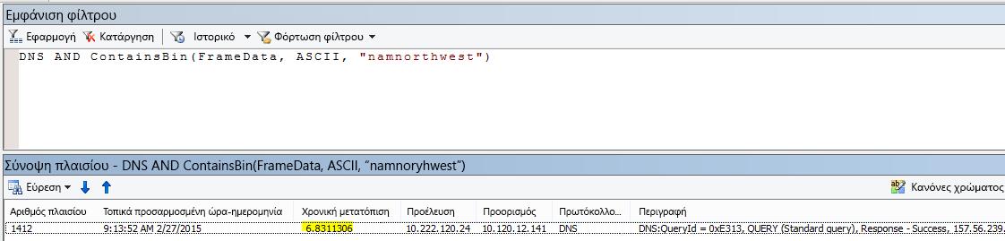 """Πρόσθετα αποτελέσματα του Netmon φιλτραρισμένα με DNS AND CONTAINSBIN(Framedata, ASCII, """"namnorthwest""""), τα οποία δείχνουν πολύ μικρή χρονική απόκλιση μεταξύ αίτησης και απόκρισης."""