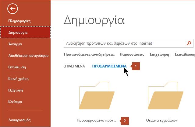 Στην περιοχή File > New, κάντε κλικ στην επιλογή προσαρμοσμένα και, στη συνέχεια, προσαρμοσμένα πρότυπα του Office.