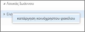 """Η επιλογή μενού δεξιού κλικ """"Κατάργηση κοινόχρηστου φακέλου"""" του Outlook Web App"""