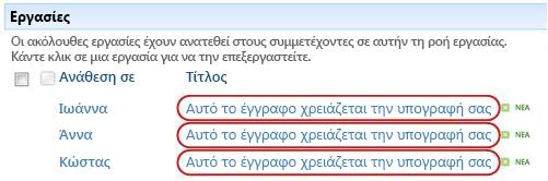 """Εντοπισμός κειμένου στον τίτλο εργασίας στη σελίδα """"Κατάσταση ροής εργασίας"""""""
