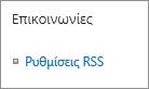 Ρυθμίσεις λίστας επικοινωνιών (RSS)