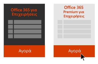 """Επιλογές για το Office 365 για Επιχειρήσεις και το Office 365 Premium για Επιχειρήσεις, με ένα βέλος που δείχνει προς το κουμπί """"Αγορά"""" κάτω από το """"Office 365 Premium για Επιχειρήσεις""""."""