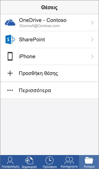 """Στιγμιότυπο οθόνης για τις """"Θέσεις"""" της εφαρμογής Word για κινητές συσκευές."""
