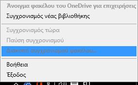"""Στιγμιότυπο οθόνης της εντολής """"Διακοπή συγχρονισμού φακέλου"""" κατά το δεξί κλικ στο πρόγραμμα-πελάτη συγχρονισμού του OneDrive για επιχειρήσεις"""