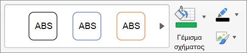 Κάντε κλικ στην επιλογή Γέμισμα σχήματος, Περίγραμμα σχήματος, και εφέ σχήματος