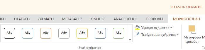 Τα εργαλεία σχήματος στο Office Online