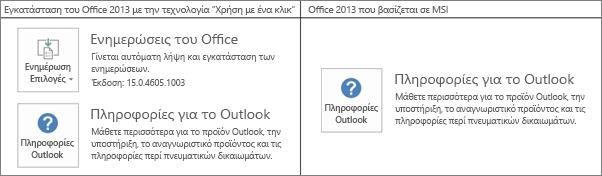 """Γραφικό που δείχνει πώς μπορείτε να εξακριβώσετε εάν η εγκατάσταση του Office 2013 είναι τύπου """"Χρήση με ένα κλικ"""" ή βασίζεται σε MSI"""