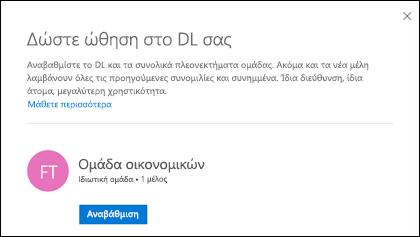 """Κάντε κλικ στην επιλογή σας DL στο παράθυρο περιήγησης και, στη συνέχεια, επιλέξτε """"Αναβάθμιση"""""""