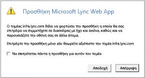 Πρόσβαση στο Lync μέσω Web: μπορείτε να επιλέξετε να θεωρείται πάντα αξιόπιστος ο τομέας της προσθήκης ή μπορείτε να επιτρέψετε την πρόσβαση μόνο για την τρέχουσα περίοδο λειτουργίας