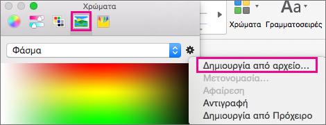 Επιλέξτε το εικονίδιο εικόνας για να επιλέξετε ένα χρώμα από ένα αρχείο