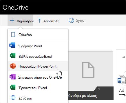 Δημιουργία αρχείων στο OneDrive για επιχειρήσεις