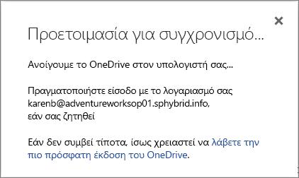 """Στιγμιότυπο οθόνης του παραθύρου διαλόγου """"Προετοιμασία για συγχρονισμό"""" κατά τη ρύθμιση για συγχρονισμό του OneDrive για επιχειρήσεις"""