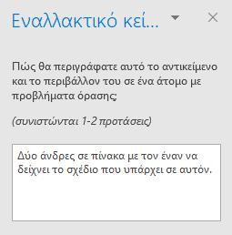 Παράθυρο AltText