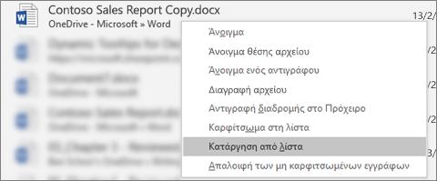 Το μενού περιβάλλοντος που εμφανίζεται όταν κάνετε δεξί κλικ σε ένα αρχείο από τη λίστα πρόσφατων αρχείων