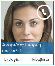 Στιγμιότυπο οθόνης ειδοποίησης εισερχόμενης κλήσης που σας ενημερώνει ότι κάποιος σας καλεί