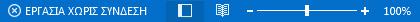 """Ένδειξη """"Εργασία χωρίς σύνδεση"""" στη γραμμή κατάστασης του Outlook"""