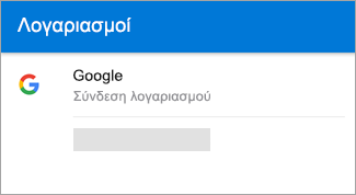 Το Outlook για Android μπορεί να εντοπίσει αυτόματα τον λογαριασμό σας Gmail.