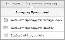 Επιλογές Αυτόματης προσαρμογής iPad