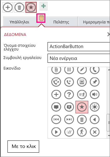 Προσθήκη προσαρμοσμένων στοιχείων ελέγχου σε μια εφαρμογή της Access