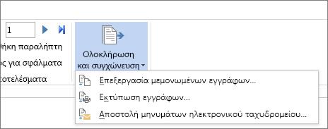 """Στιγμιότυπο οθόνης της καρτέλας """"Στοιχεία αλληλογραφίας"""" στο Word, που εμφανίζει την εντολή """"Ολοκλήρωση και συγχώνευση"""" και τις επιλογές της."""
