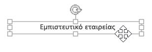 Κάντε κλικ στο πλαίσιο κειμένου μέχρι να εμφανιστεί το βέλος με τέσσερις κεφαλές