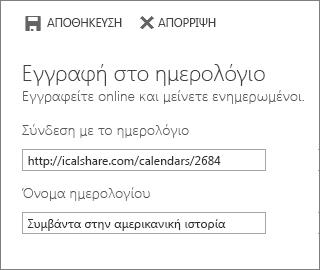 Σύνδεση σε ημερολόγιο στο Internet