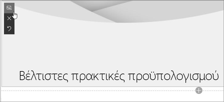 SPO_Add a page