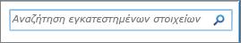 Πλαίσιο αναζήτησης του SharePoint 2010 αναζήτησης εγκατεστημένες στοιχείων