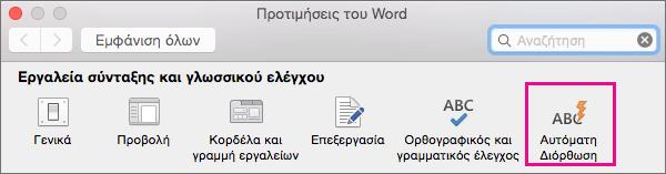 """Στις """"Προτιμήσεις του Word"""", κάντε κλικ στην επιλογή """"Αυτόματη Διόρθωση"""" για να αλλάξετε τις αλλαγές που έχει κάνει η Αυτόματη Διόρθωση στο έγγραφό σας."""