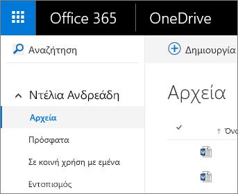 """Στιγμιότυπο της προβολής """"Αρχεία"""" στο OneDrive για επιχειρήσεις"""